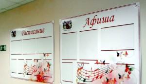 Оформление группы стендов для детской музыкальной школы: Расписание и Афиша
