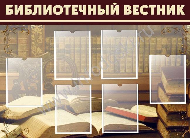 Стенд Библиотечный вестник
