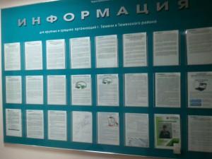 Информационный стенд госучреждения