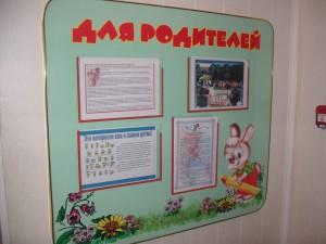 Информация Для родителей в детском саду