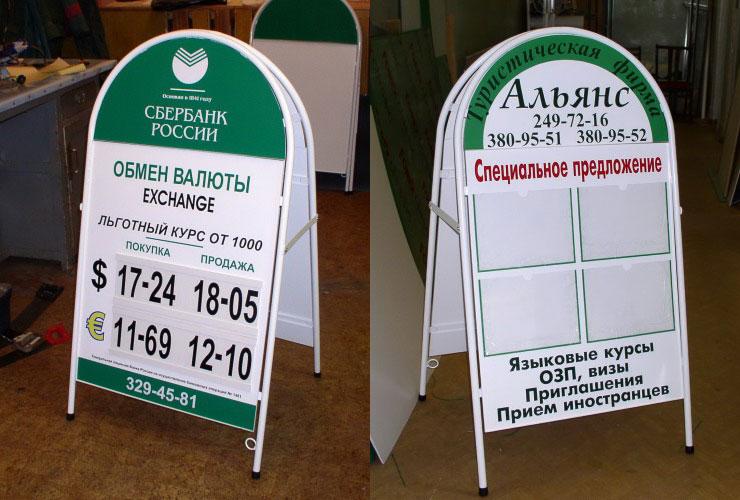 Стритлайны для банка «Обмен валюты» и со сменой информации для турфирмы