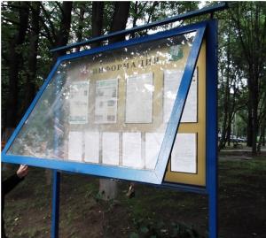 На фото уличная информационная доска