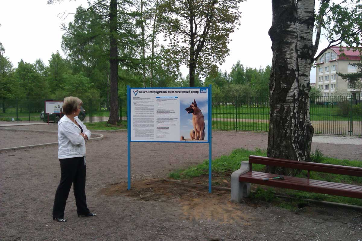 Информационный щит кинологического центра в СПб