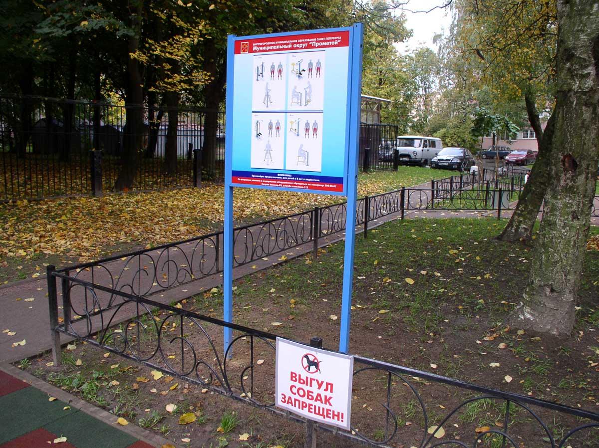 Щит и табличка на споривной площадке в СПб