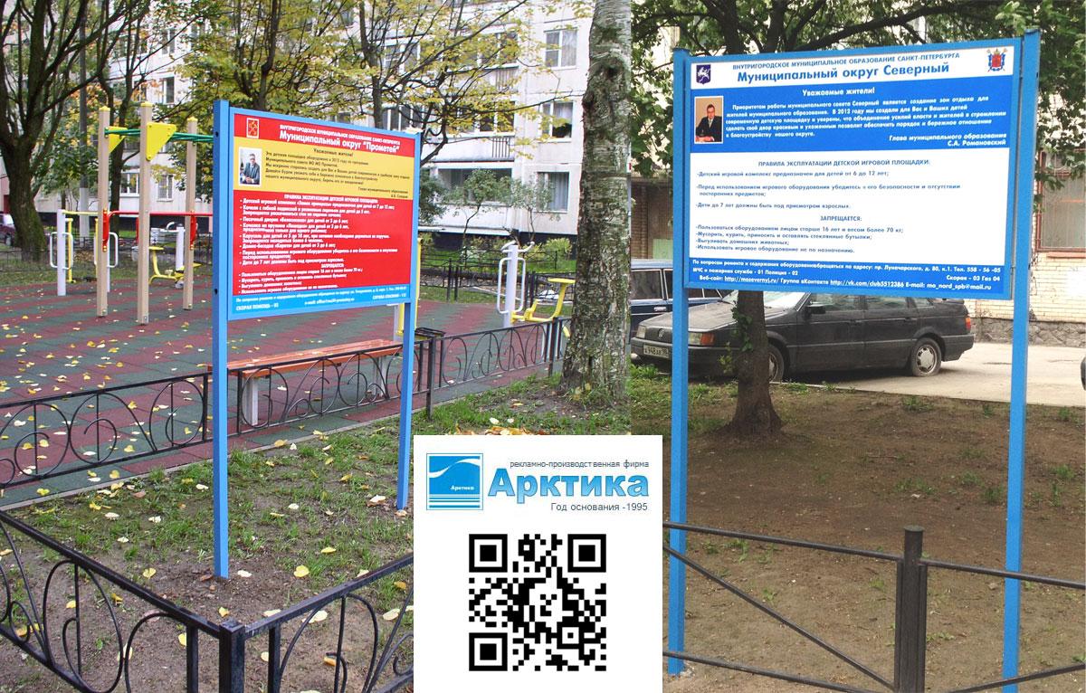 Информационный стенды для муниципального округа Север и Прометей